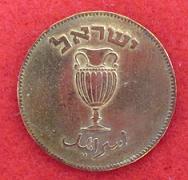 Israel monnaie 1949 vase 10 c