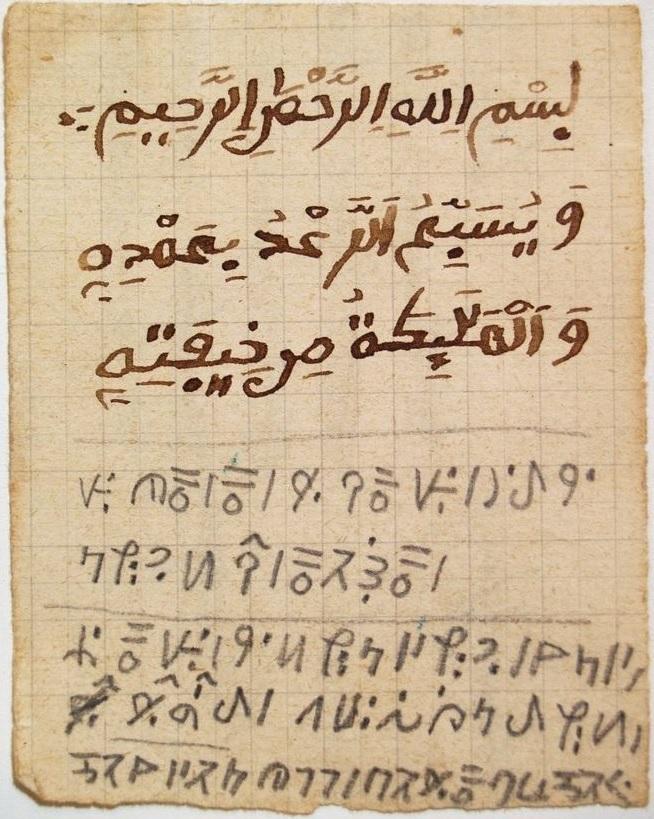Manuscrit bilingue arabe bamoun
