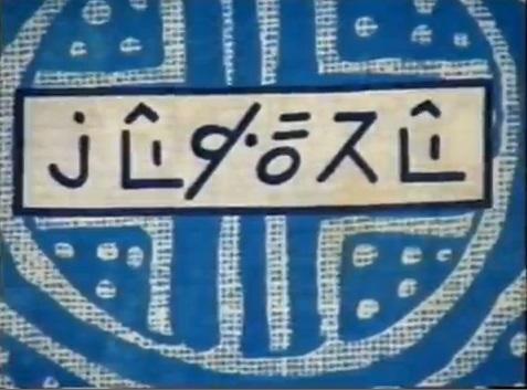 Ngouon en ecriture bamoun